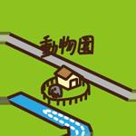 himeji_zoo1