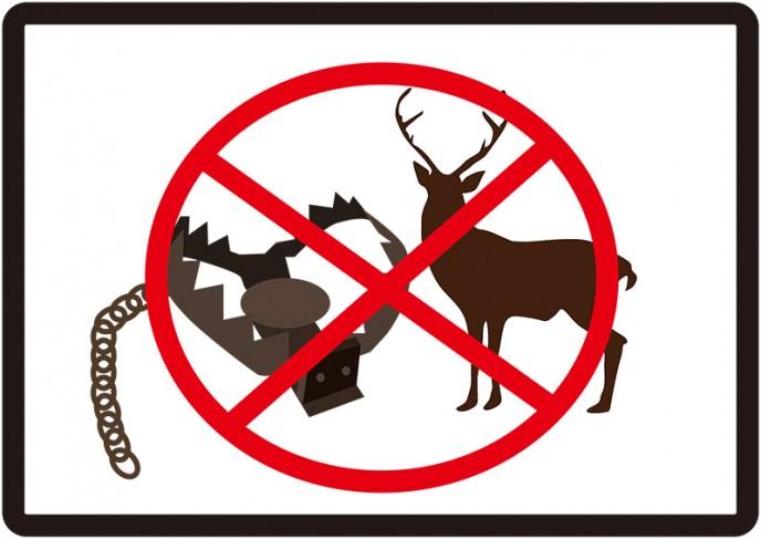 動物や人に危害が加わる可能性がある狩猟は現在禁止されています!