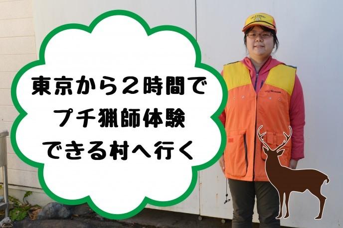 東京から2時間でプチ猟師体験できる村へ行く【山梨県小菅村】