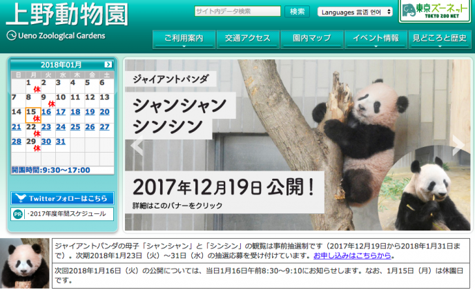 上野動物園公式HPよりスクリーンショットにて