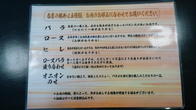 各メニューの特徴とおすすめの食べ方が記されているメニュー裏。