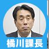 人物アイコン_橘川課長