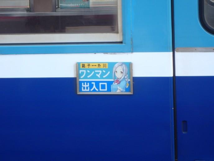 銚子030