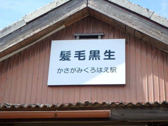 銚子045