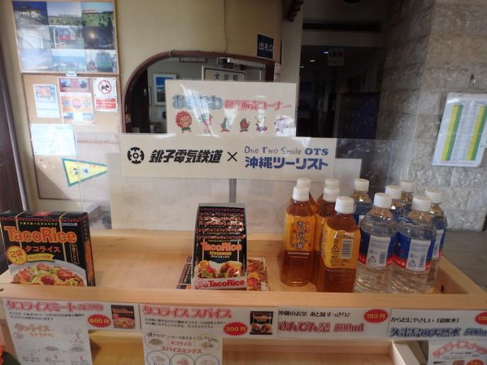 銚子電鉄と沖縄ツーリストのコラボ商品