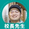 saru_kouchou_01