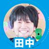 saru_tanaka_01