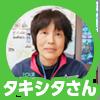 タキシタさん