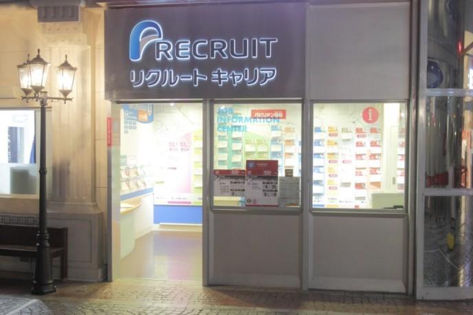 おしごと相談センター_東京001