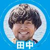 tanaka_01