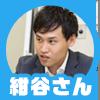 人物アイコン_紺谷さん