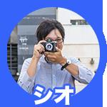 shio_150px