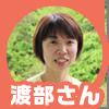 人物アイコン_渡部さん(1)