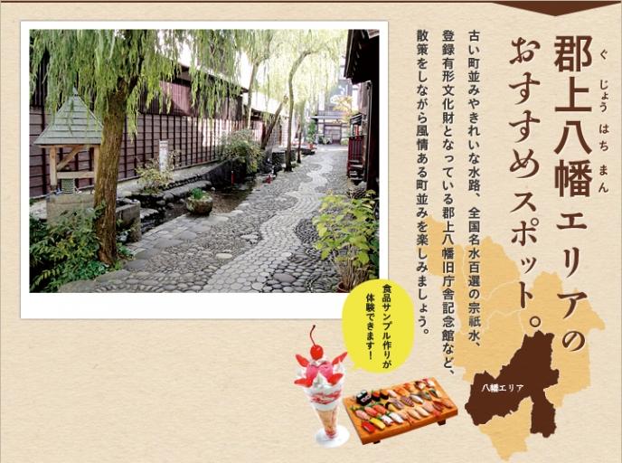 01_hachiman_mi-02