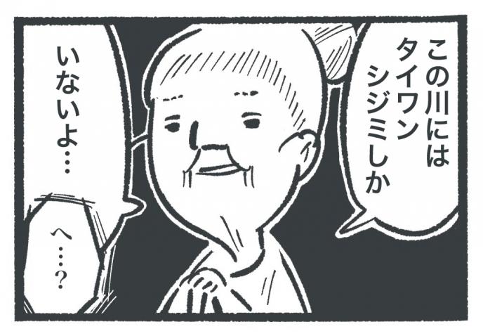 東京都小金井市の川でシジミを採って食べてみた話