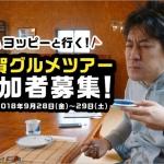 【参加者募集】「ヨッピーと行く佐賀のグルメツアー」を開催します!
