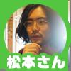 人物アイコン_松本さん