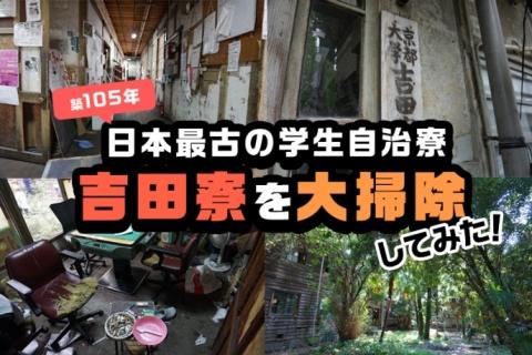 築105年、日本最古の学生自治寮「吉田寮」を大掃除してみた_PR