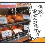 【MAP付き】戸越銀座商店街で食べ歩き!予算1,500円で満喫してきた