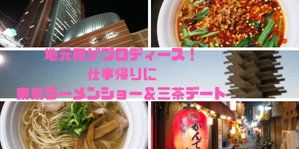 仕事帰りにデートで楽しむ東京ラーメンショー2018&三軒茶屋