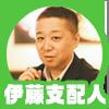 人物アイコン_伊藤支配人