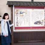 【京都・伏見】日本の酒どころで酒蔵巡り!日本酒を楽しむ一日観光のススメ