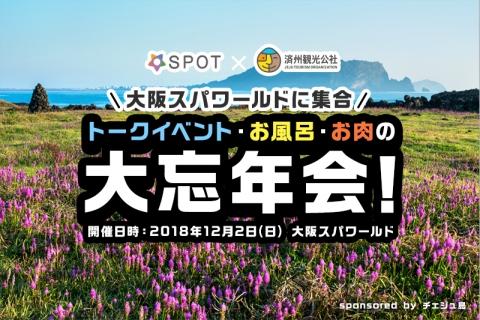 【激安】12月2日SPOTトークイベント&大忘年会 in 大阪スパワールドのお知らせ【お得】