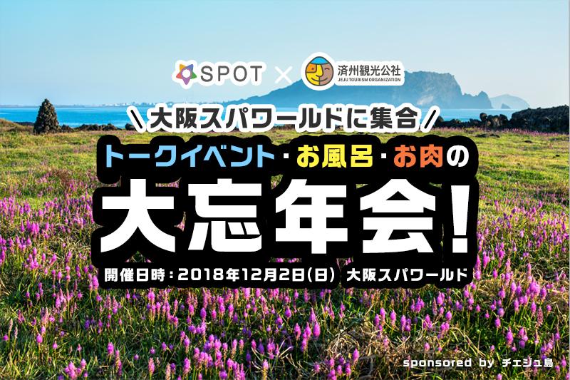 アイキャッチ_OGP_忘年会 (3)