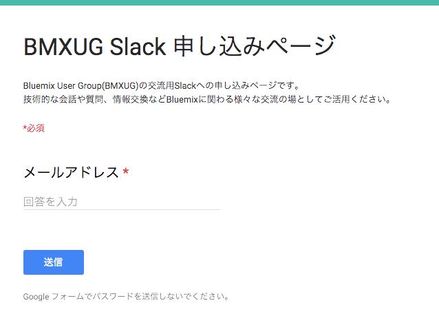 BMXUG Slack 申し込みページ