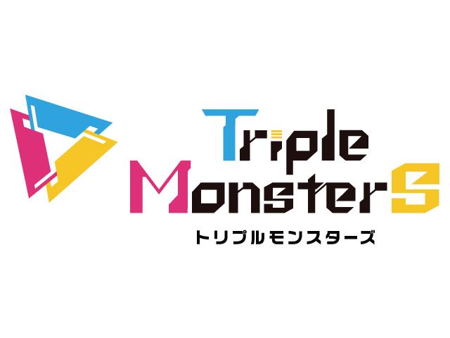 【更新情報アリ!】3月28日(水)「トリプルモンスターズ」主題歌&ユニットソングCD 3種発売決定!