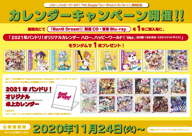 ハロー、ハッピーワールド!7th Single「うぃーきゃん☆フレフレっ!」発売記念 カレンダーキャンペーン開催!