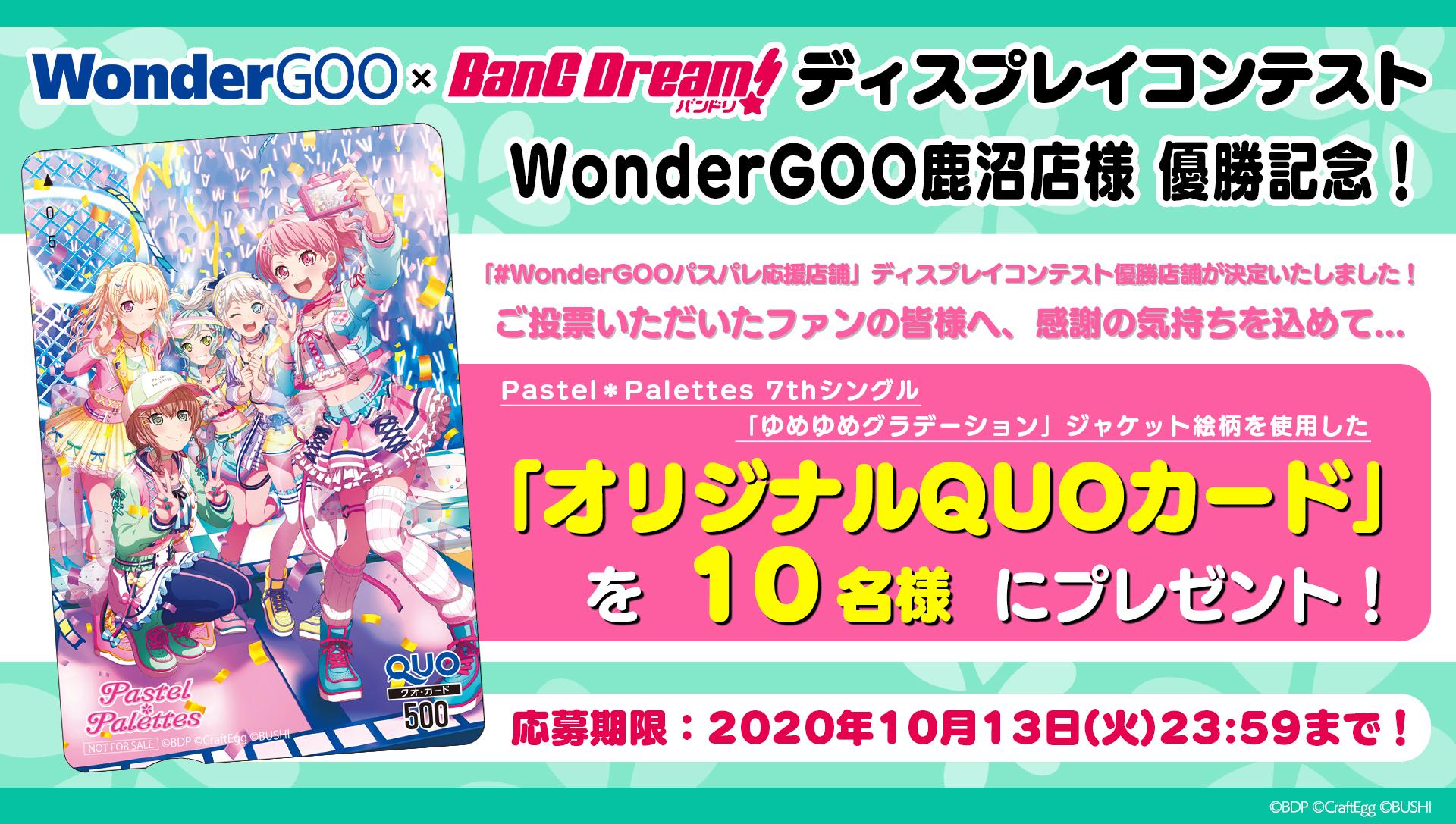 WonderGOO×BanG Dream!ディスプレイコンテストWonderGOO鹿島店優勝記念!Wフォロー&RTキャンペーン開催!