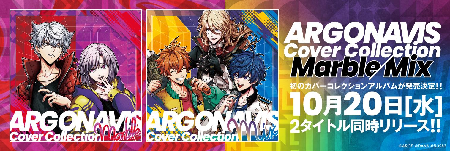 ARGONAVIS Cover Collection