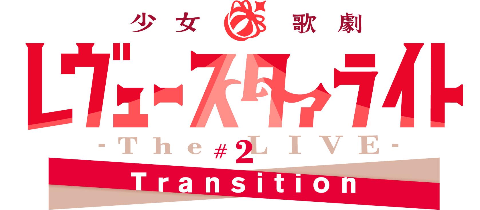 「少女☆歌劇 レヴュースタァライト -The LIVE-#2 Transition」