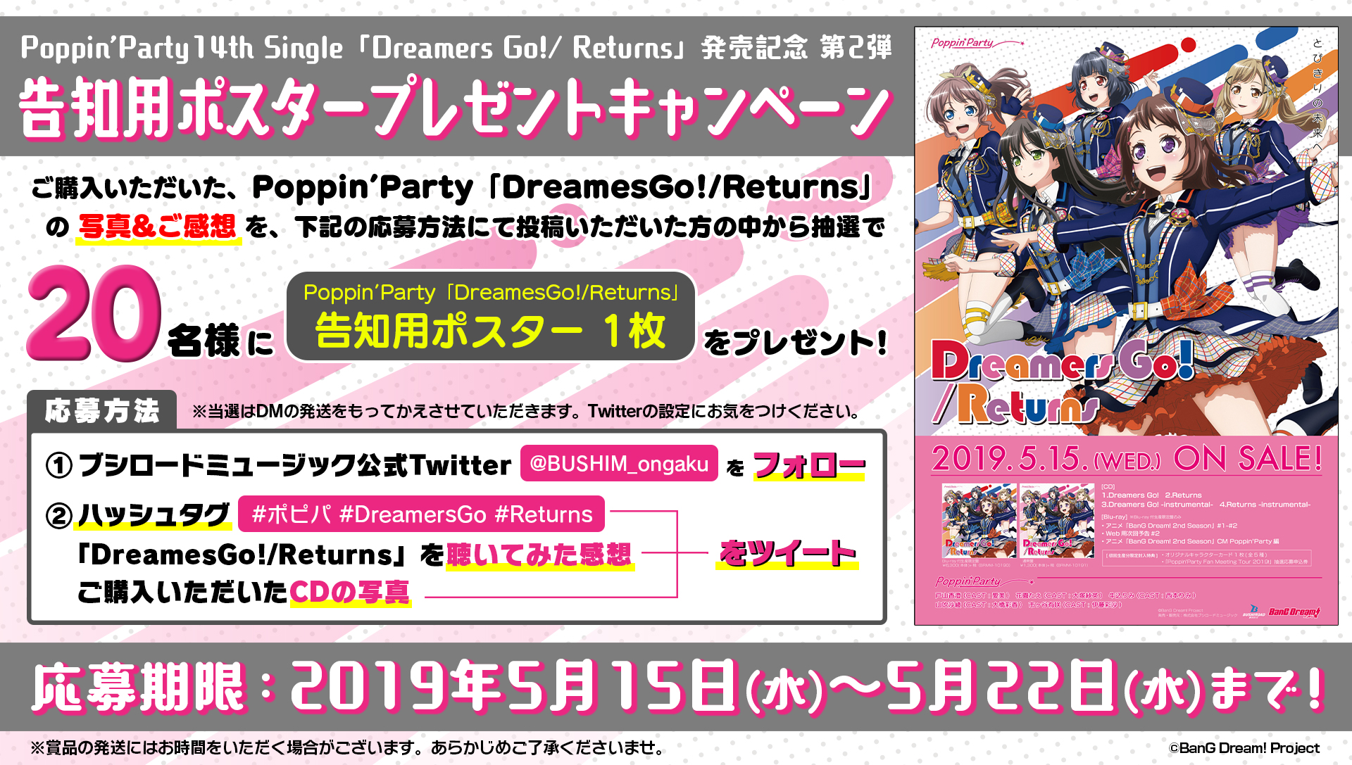 BanG Dream!(バンドリ!)Poppin'Party14th Single「Dreamers Go!/ Returns」発売記念 第2弾 告知用ポスタープレゼントキャンペーン