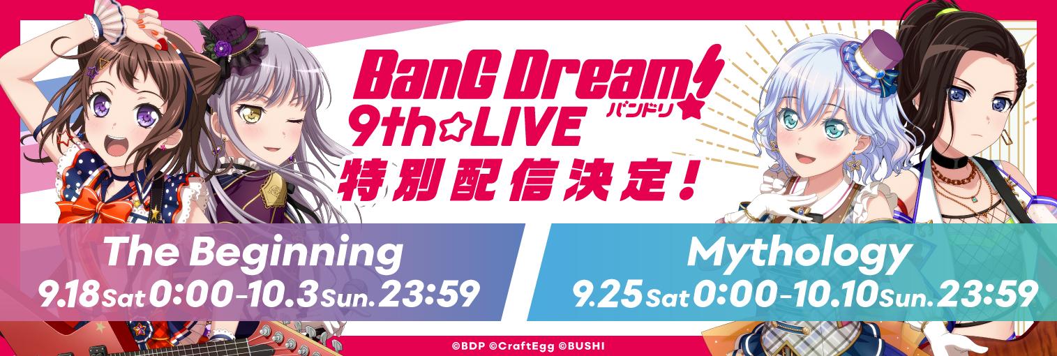「BanG Dream! 9th☆LIVE」特別配信