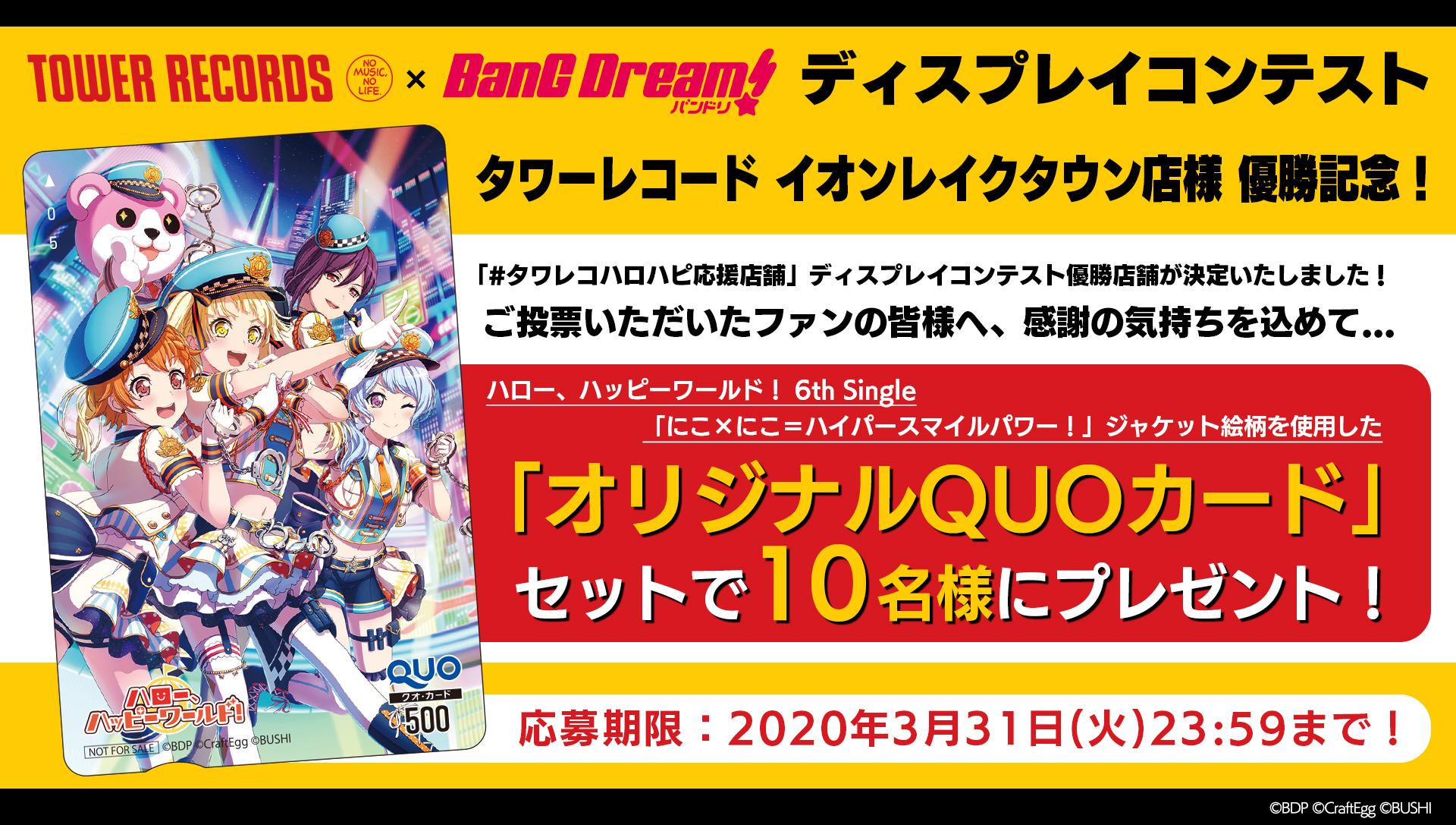 タワーレコード×BanG Dream!ハロー、ハッピーワールド!ディスプレイコンテスト イオンレイクタウン店様 優勝記念!  Wフォロー&RTキャンペーン開催!