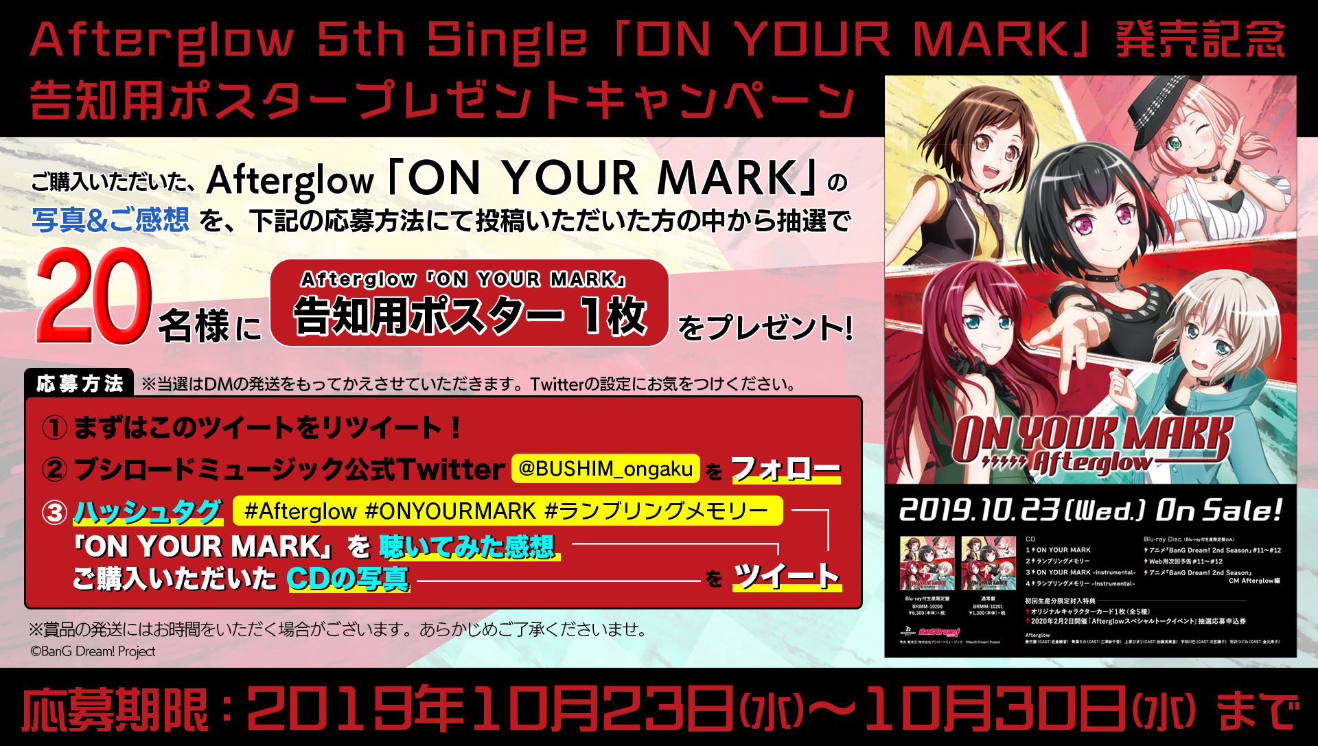 Afterglow 5th Single「ON YOUR MARK」発売記念 告知用ポスタープレゼントキャンペーン開催