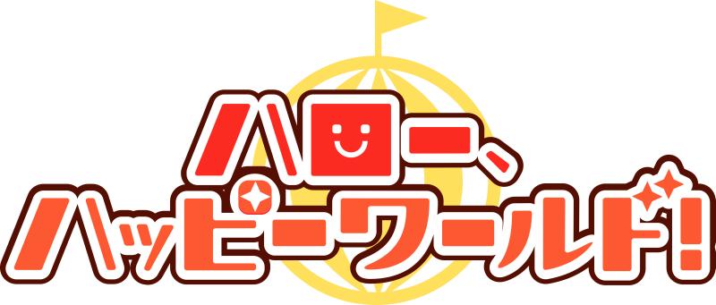 ハロー、ハッピーワールド! 1st Album「にこにこねくと!」