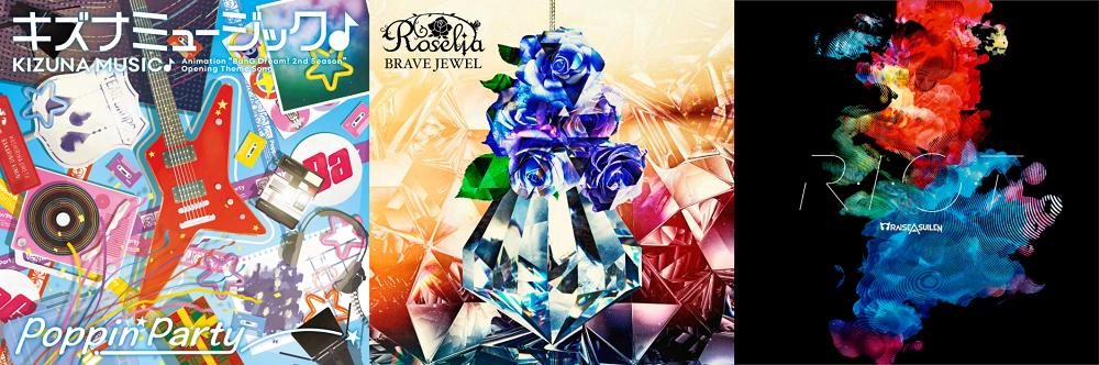12/12発売のPoppin'Party・Roselia・RAISE A SUILENのNew Singleがオリコンデイリーでトップ5にランクイン!