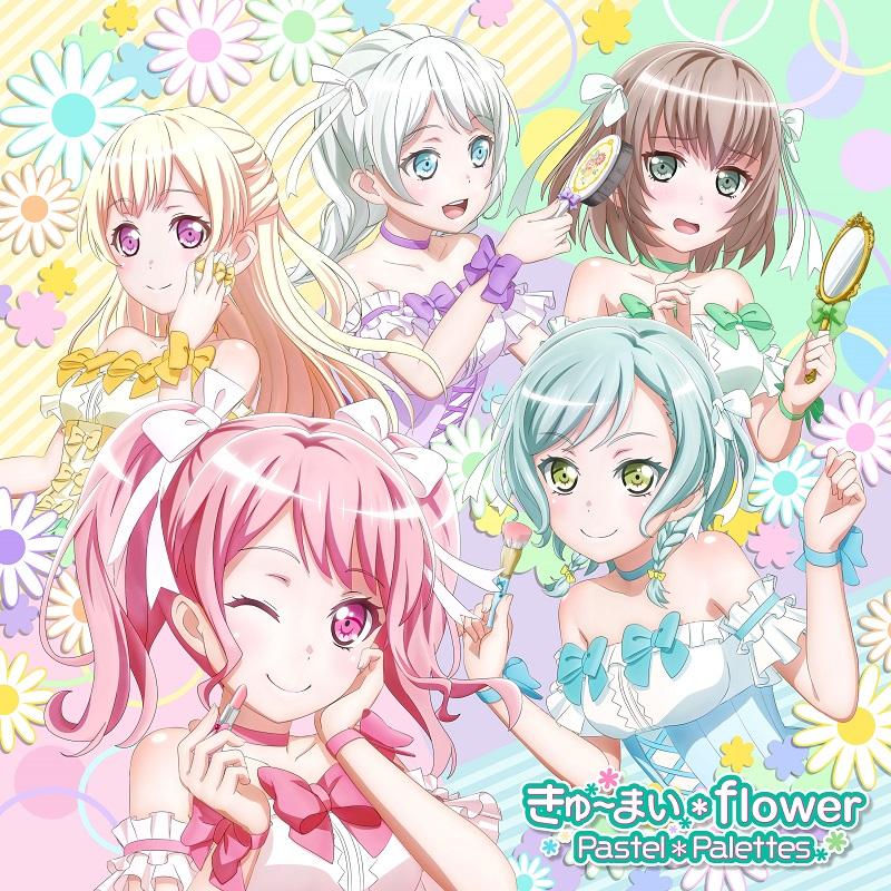 Pastel*Palettes「きゅ~まい*flower」本日より音楽配信スタート!