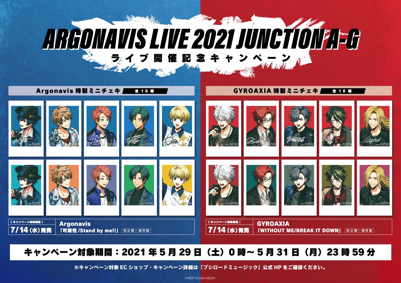 『ARGONAVIS LIVE 2021 JUNCTION A-G』ライブ開催記念キャンペーン!