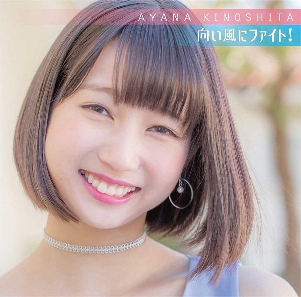 【6月7日(水)発売】木下綾菜1stシングル『向い風にファイト!』