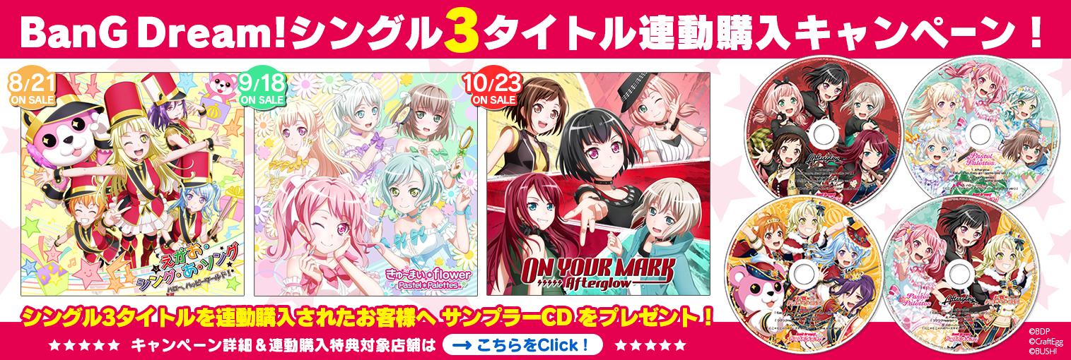 ハロー、ハッピーワールド!・Pastel*Palettes・Afterglow シングル3タイトル連動購入キャンペーン開催!!