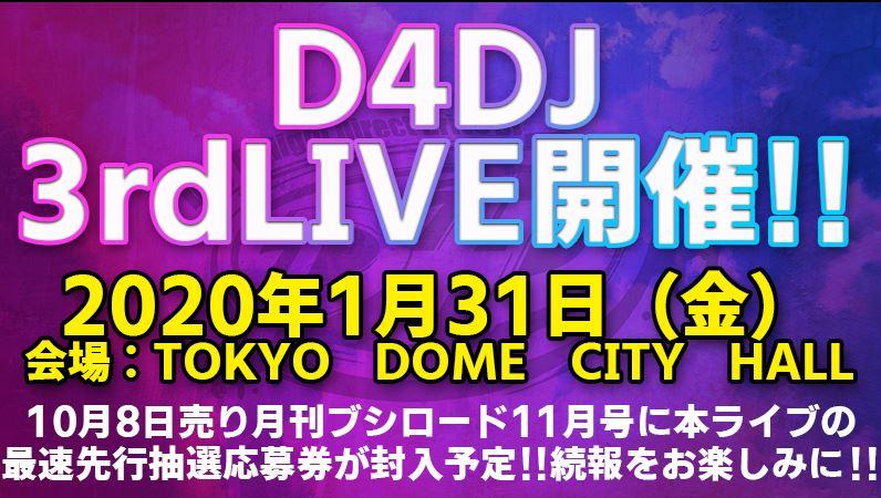「D4DJ 3rd LIVE」がTOKYO DOME CITY HALLにて 2020年1月31日(金)開催決定!!