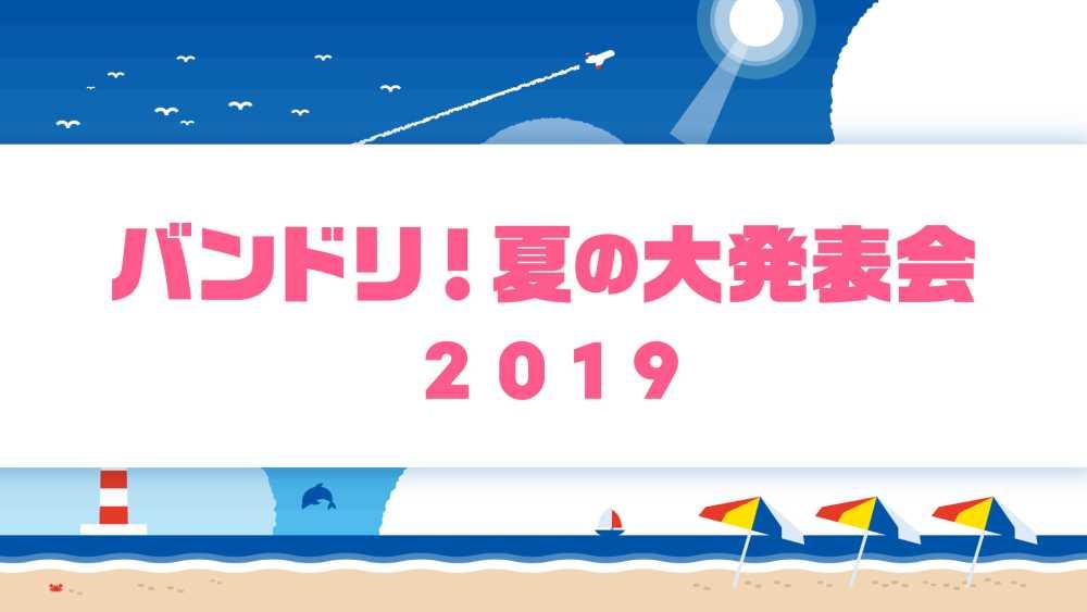「バンドリ!夏の大発表会 2019」開催決定!