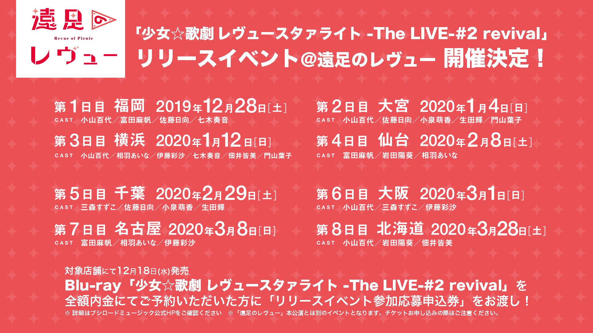 「少女☆歌劇 レヴュースタァライト -The LIVE-#2 revival」 リリースイベント@遠足のレヴュー 開催決定!