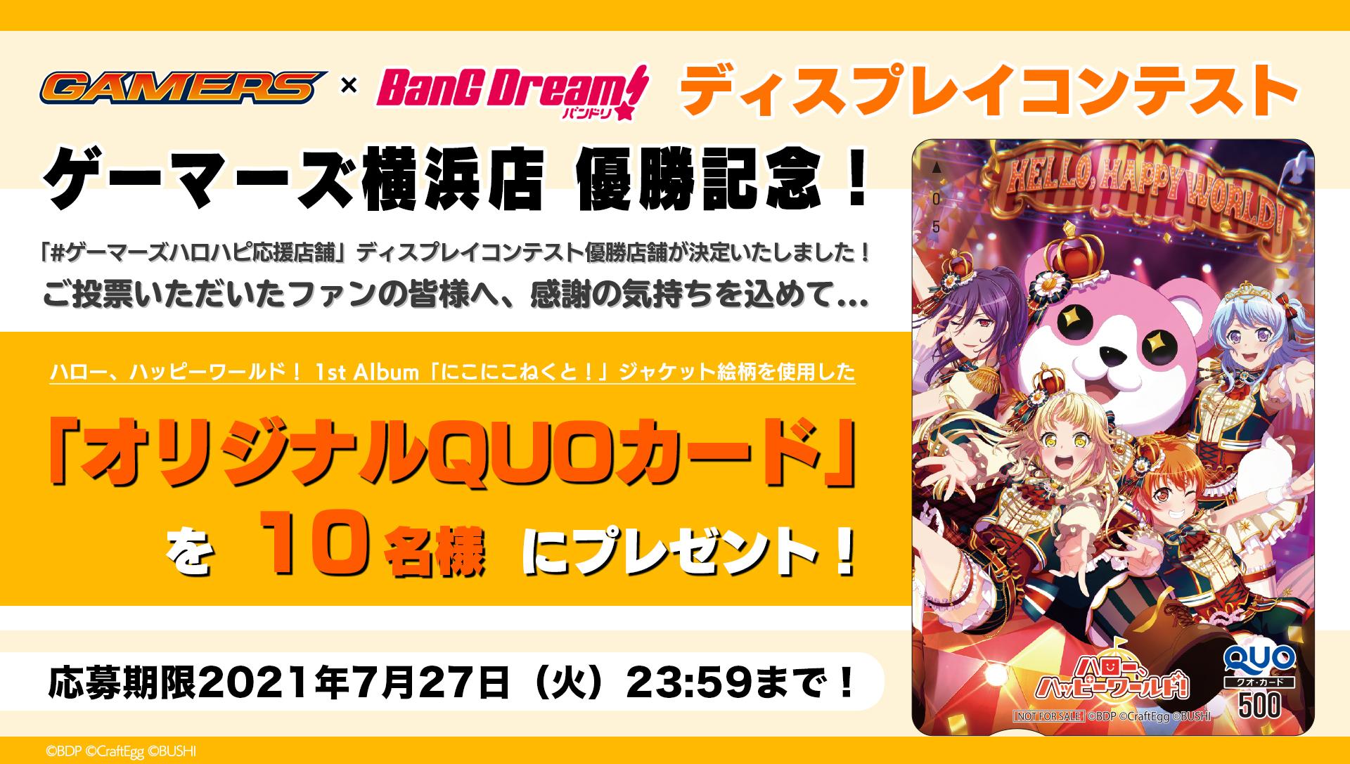 ゲーマーズ×BanG Dream! ディスプレイコンテスト 横浜店優勝記念! Wフォロー&RTキャンペーン開催!