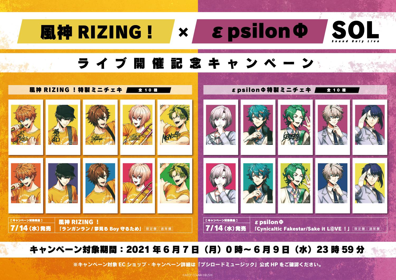 『風神RIZING!×εpsilonΦ SOL』ライブ開催記念キャンペーン!