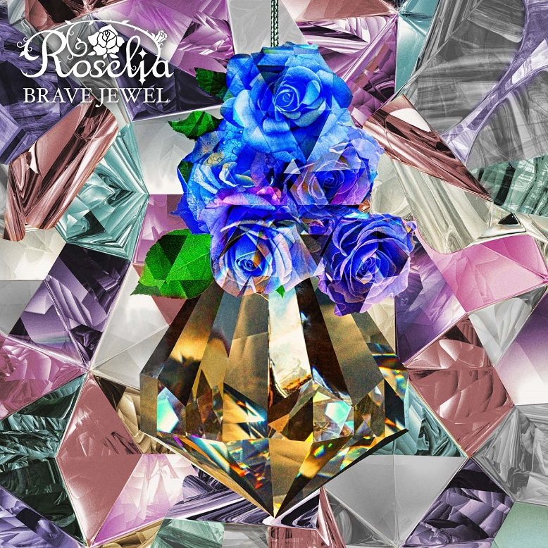 【店舗別特典公開!】Roselia 7th Single「BRAVE JEWEL」